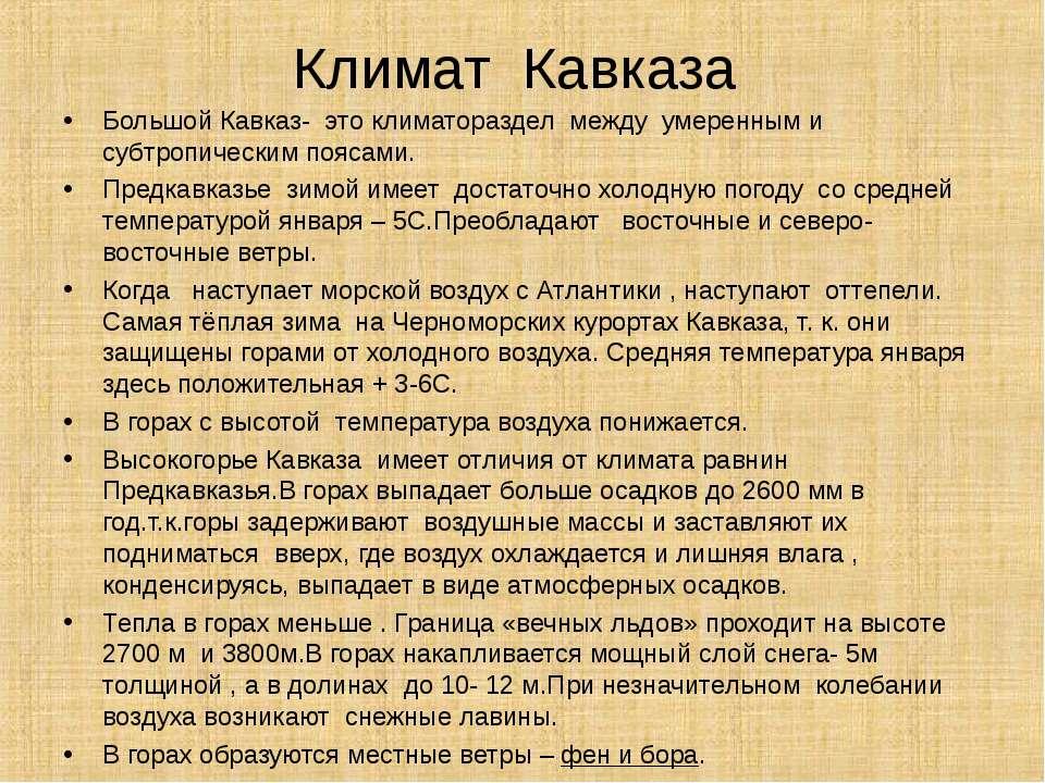 Климат Кавказа Большой Кавказ- это климатораздел между умеренным и субтропиче...