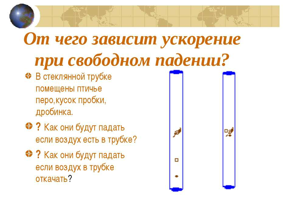 От чего зависит ускорение при свободном падении? В стеклянной трубке помещены...