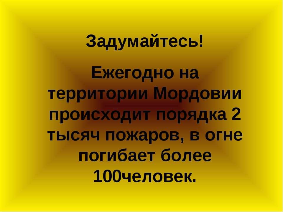 Задумайтесь! Ежегодно на территории Мордовии происходит порядка 2 тысяч пожар...