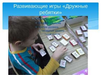 Развивающие игры «Дружные ребятки»