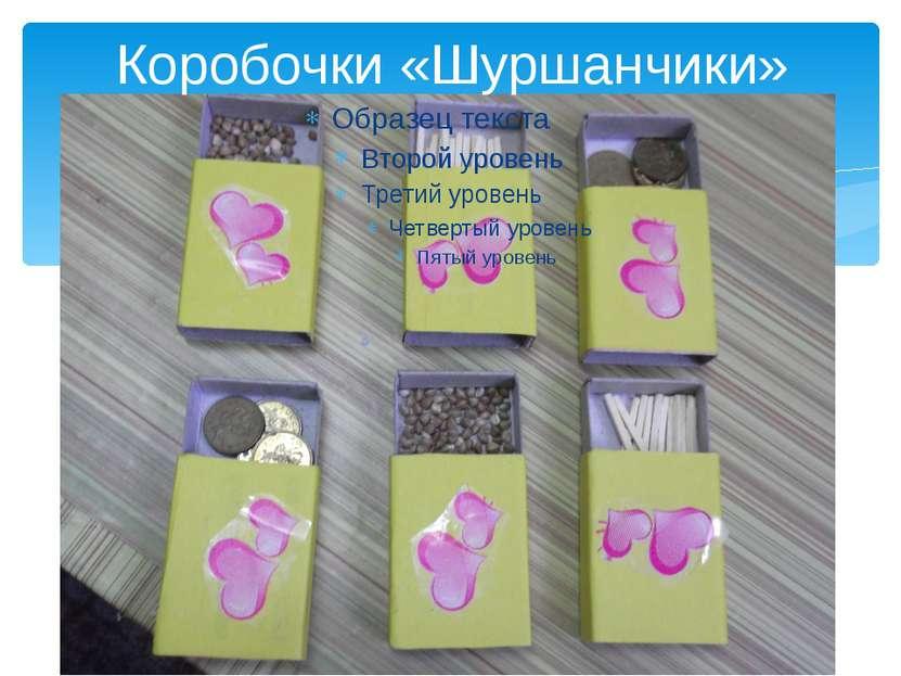 Коробочки «Шуршанчики»