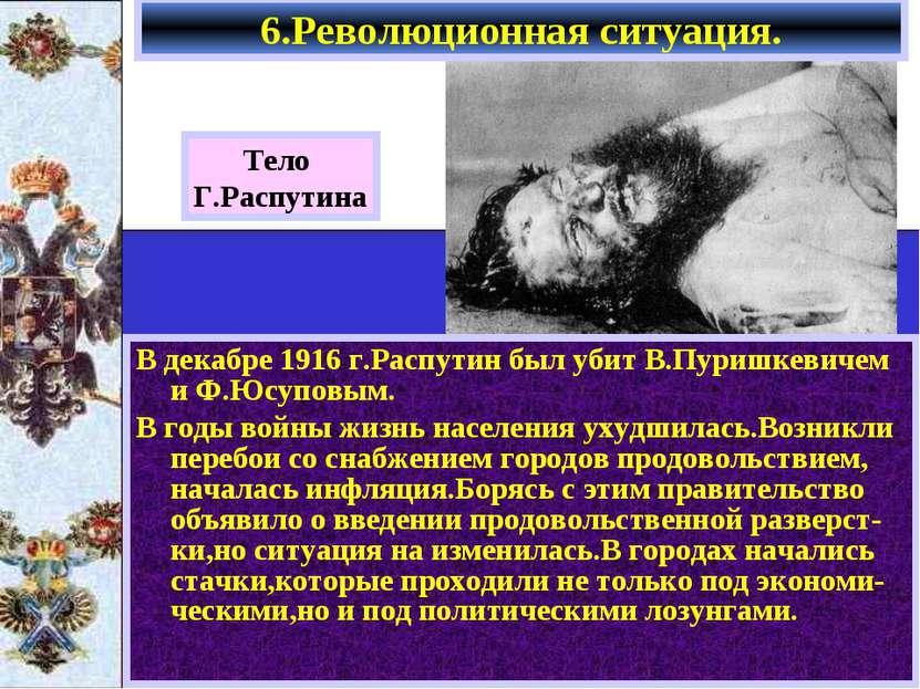 В декабре 1916 г.Распутин был убит В.Пуришкевичем и Ф.Юсуповым. В годы войны ...