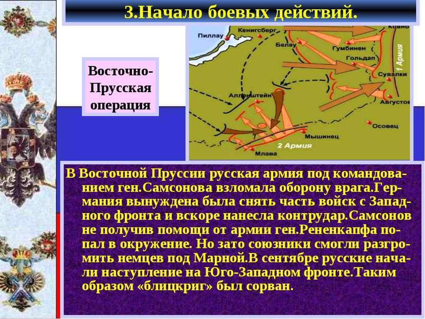 В Восточной Пруссии русская армия под командова-нием ген.Самсонова взломала о...