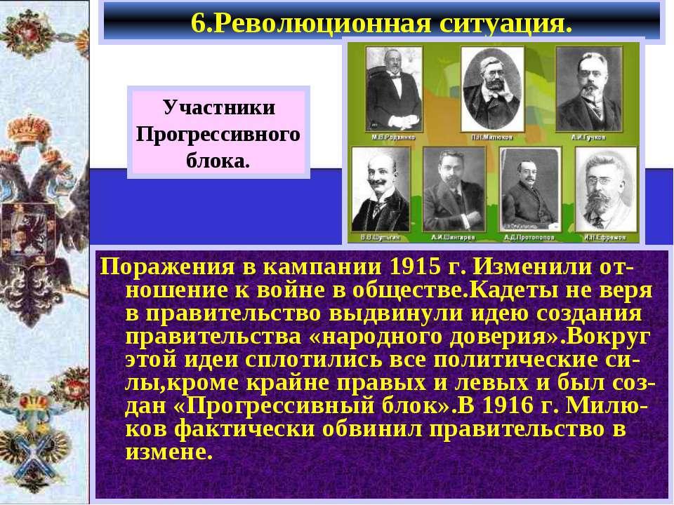 Поражения в кампании 1915 г. Изменили от-ношение к войне в обществе.Кадеты не...