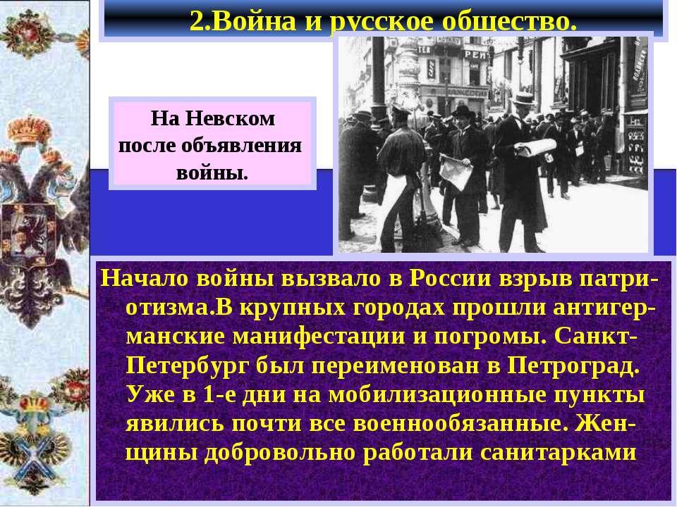Начало войны вызвало в России взрыв патри-отизма.В крупных городах прошли ант...