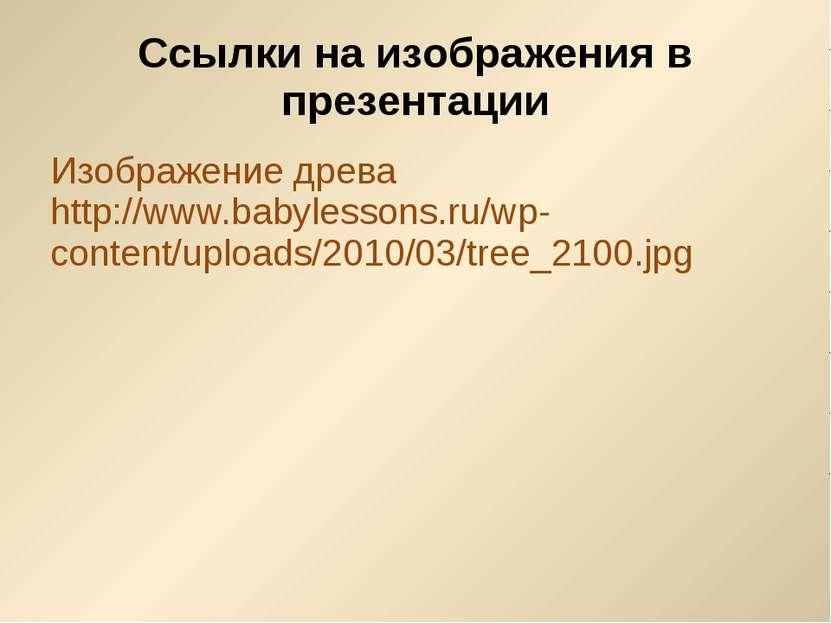 Ссылки на изображения в презентации Изображение древа http://www.babylessons....
