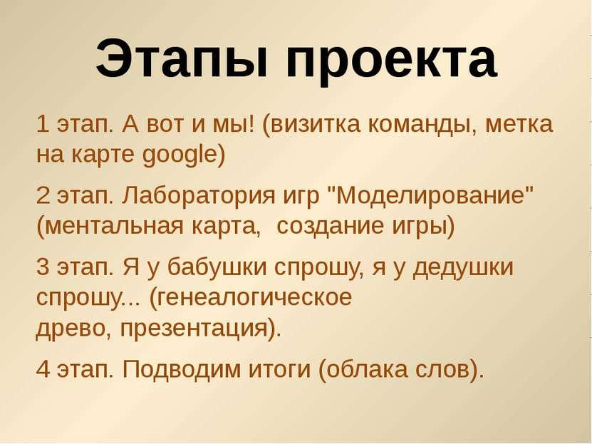 Этапы проекта 1 этап. А вот и мы! (визитка команды, метка на карте google) 2 ...