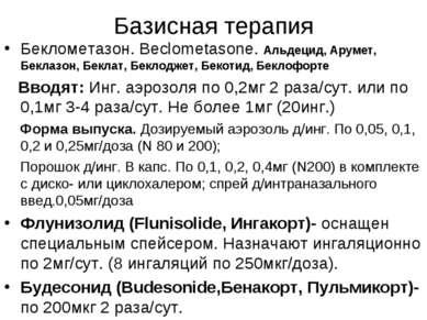 Базисная терапия Беклометазон. Beclometasone. Альдецид, Арумет, Беклазон, Бек...