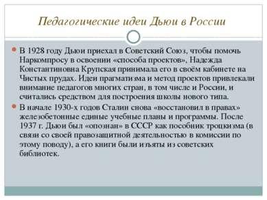 Педагогические идеи Дьюи вРоссии В 1928 году Дьюи приехал в Советский Союз, ...