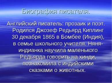 Биография писателя. Английский писатель: прозаик и поэт. Родился Джозеф Редья...
