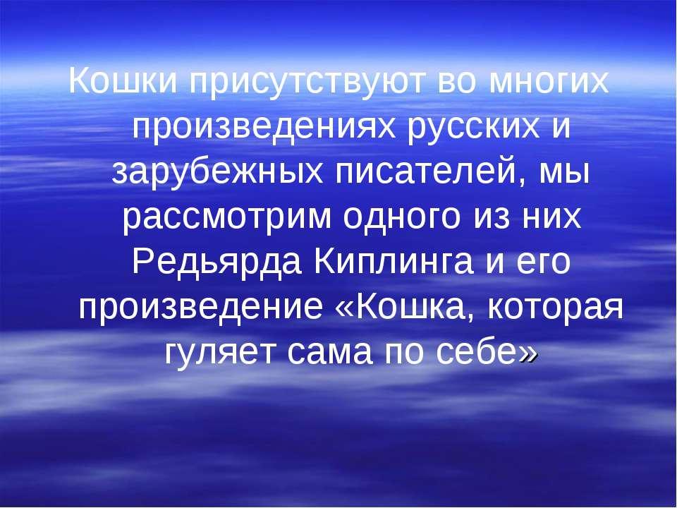 Кошки присутствуют во многих произведениях русских и зарубежных писателей, мы...