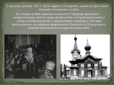 С июня по декабрь 1941 г. было закрыто 16 церквей, здания которых были переда...
