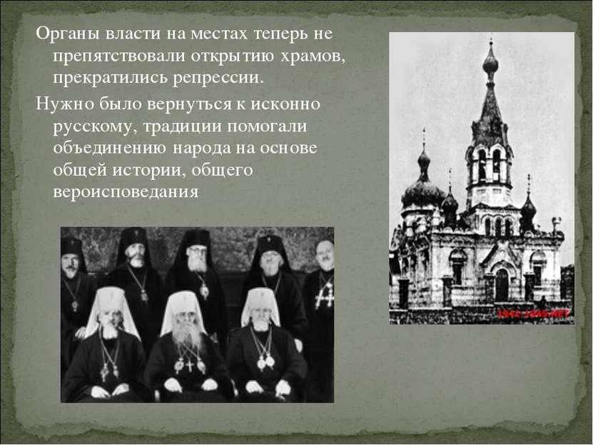 Органы власти на местах теперь не препятствовали открытию храмов, прекратилис...