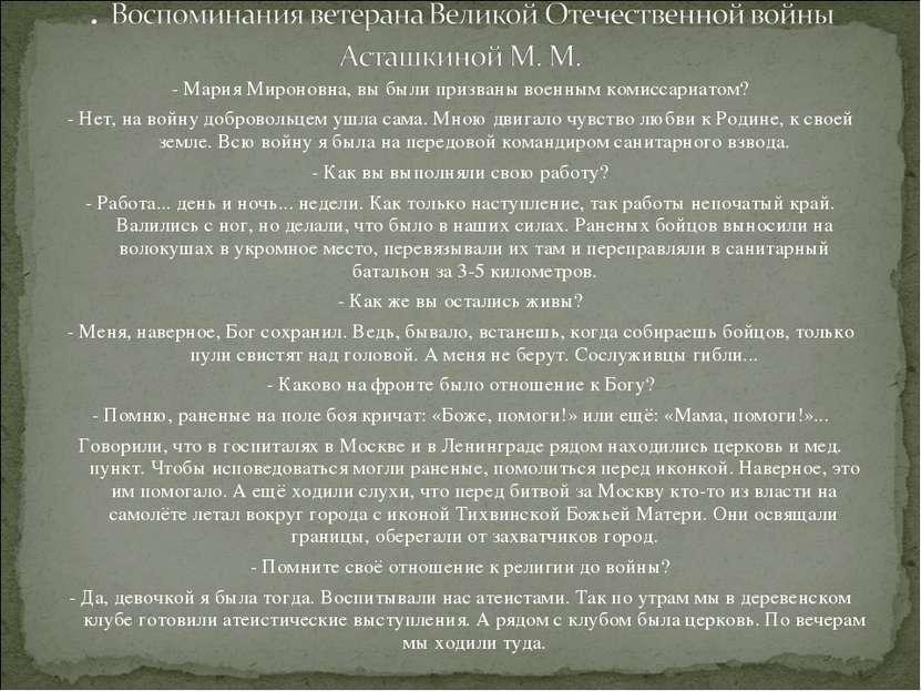 - Мария Мироновна, вы были призваны военным комиссариатом? - Нет, на войну до...