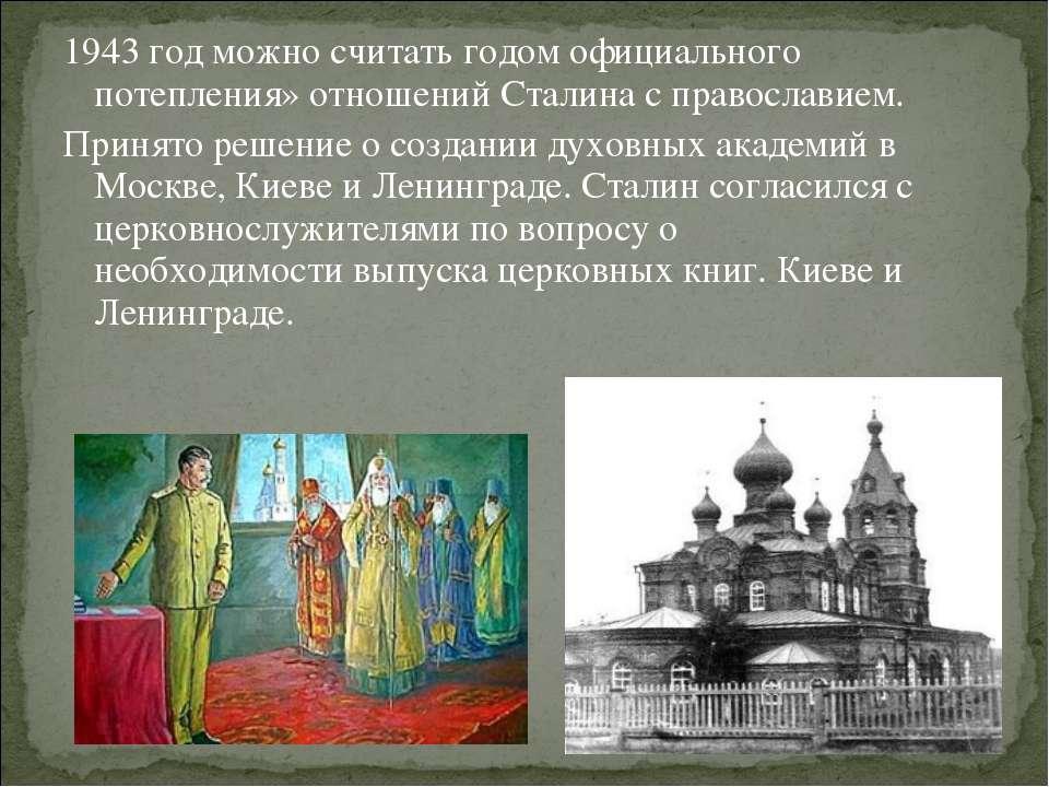 1943 год можно считать годом официального потепления» отношений Сталина с пра...