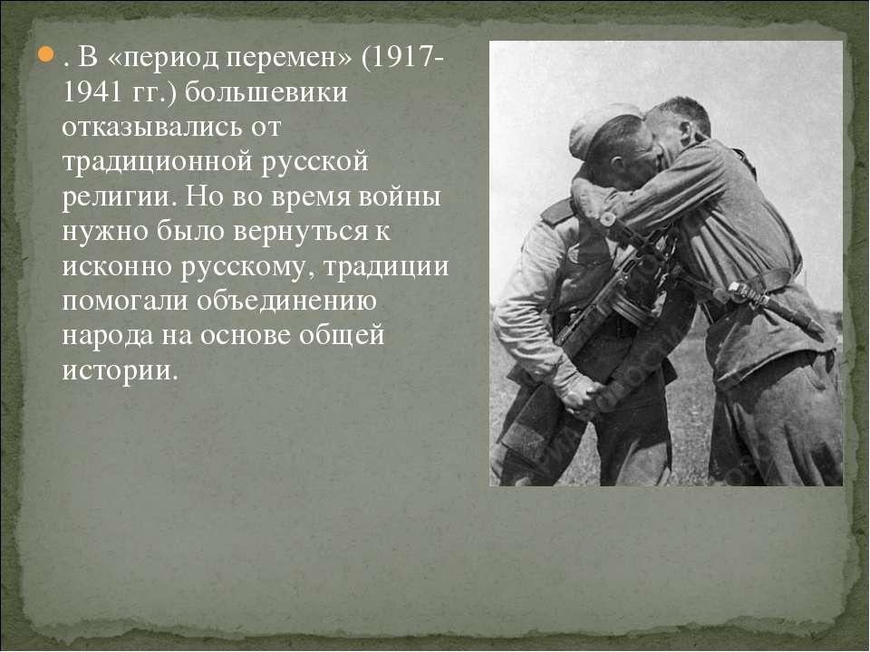. В «период перемен» (1917-1941 гг.) большевики отказывались от традиционной ...