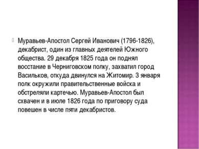 Муравьев-Апостол Сергей Иванович (1796-1826), декабрист, один из главных деят...