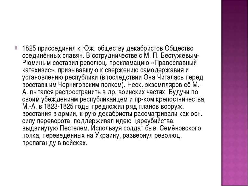 1825 присоединил к Юж. обществу декабристов Общество соединённых славян. В со...