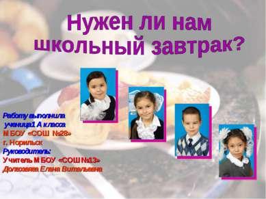 Работу выполнила ученица1 А класса МБОУ «СОШ №28» г. Норильск Руководитель: У...