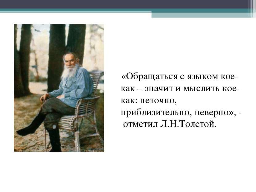 «Обращаться с языком кое-как – значит и мыслить кое-как: неточно, приблизител...