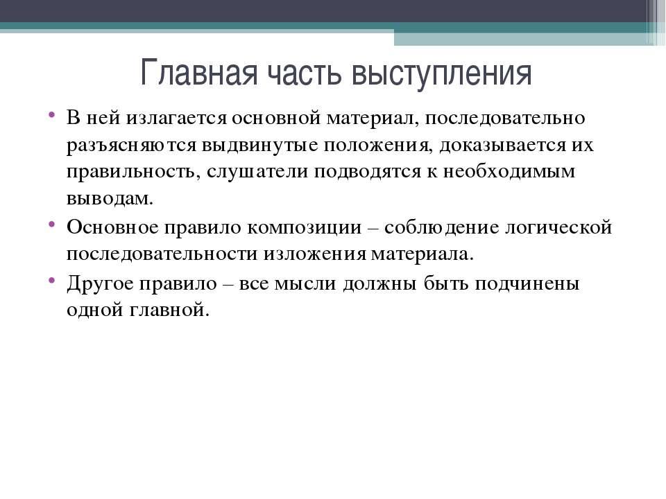 Главная часть выступления В ней излагается основной материал, последовательно...
