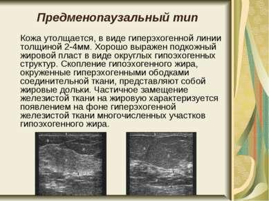 Предменопаузальный тип Кожа утолщается, в виде гиперэхогенной линии толщиной ...