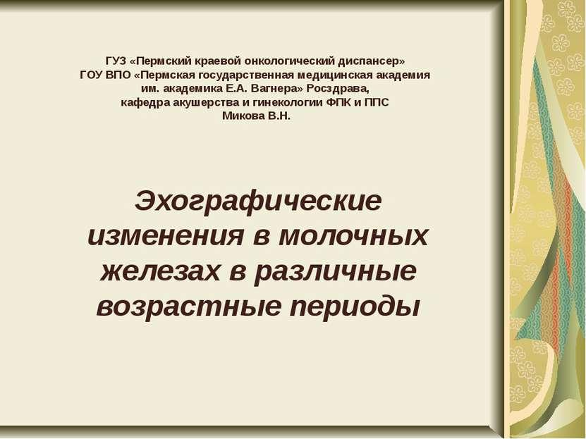 ГУЗ «Пермский краевой онкологический диспансер» ГОУ ВПО «Пермская государстве...