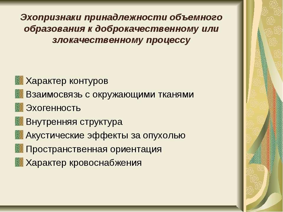 Эхопризнаки принадлежности объемного образования к доброкачественному или зло...