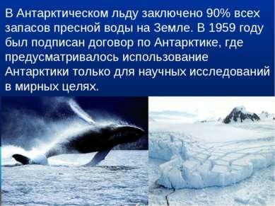 В Антарктическом льду заключено 90% всех запасов пресной воды на Земле. В 195...