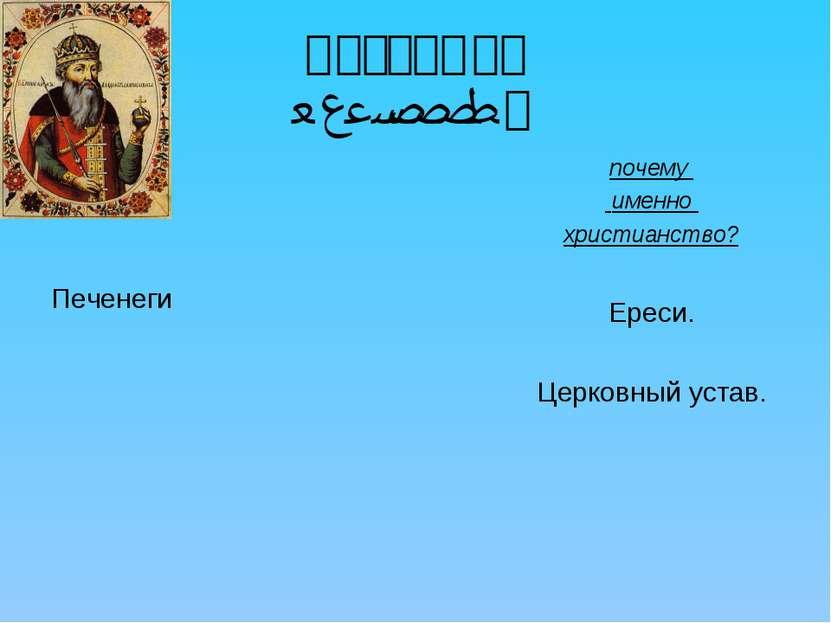 Владимир 978-1015 г Печенеги почему именно христианство? Ереси. Церковный устав.
