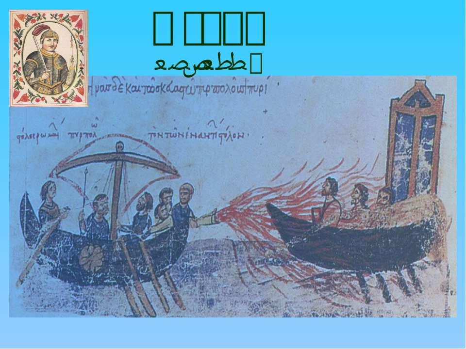 Игорь 912-945 г