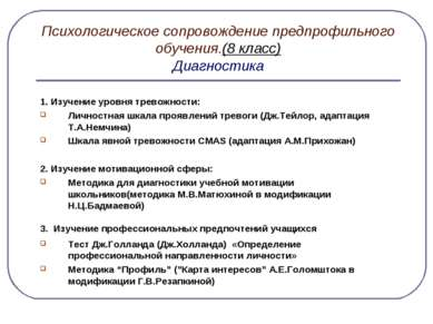 Психологическое сопровождение предпрофильного обучения.(8 класс) Диагностика ...