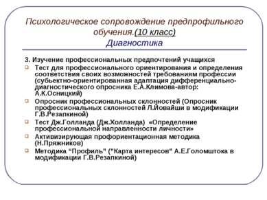Психологическое сопровождение предпрофильного обучения.(10 класс) Диагностика...