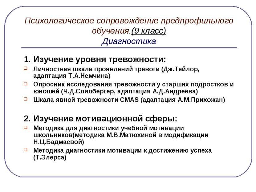 Психологическое сопровождение предпрофильного обучения.(9 класс) Диагностика ...