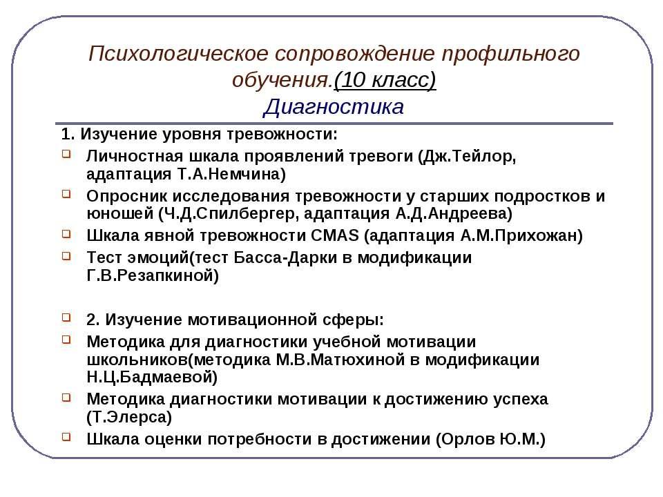 Психологическое сопровождение профильного обучения.(10 класс) Диагностика 1. ...