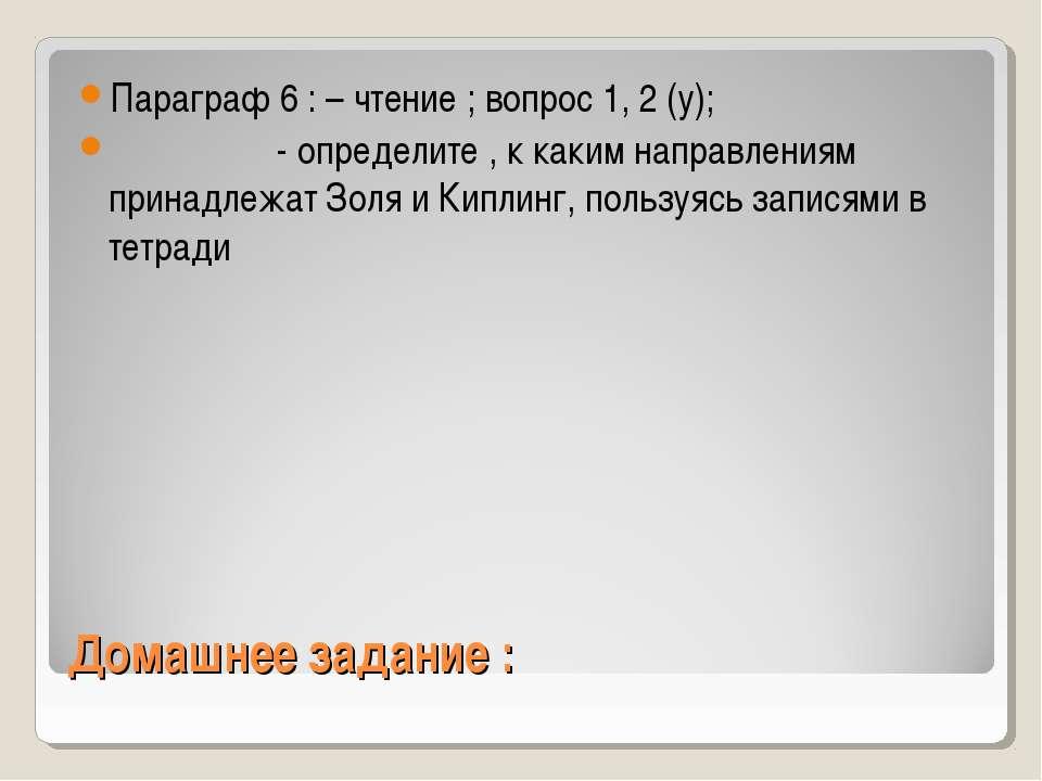Домашнее задание : Параграф 6 : – чтение ; вопрос 1, 2 (у); - определите , к ...