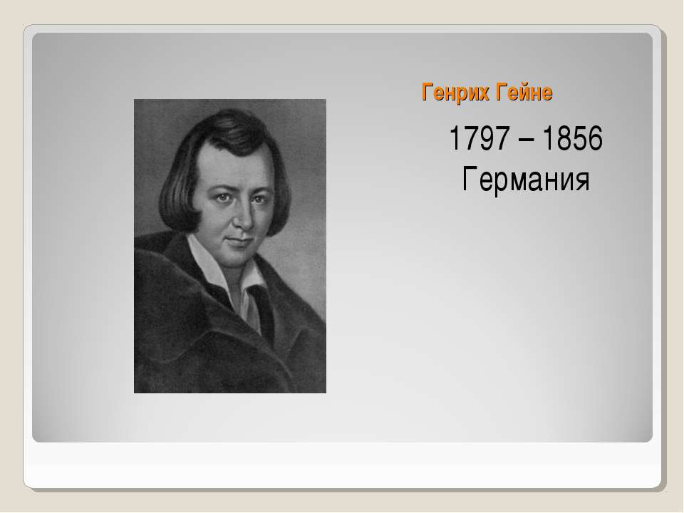 Генрих Гейне 1797 – 1856 Германия