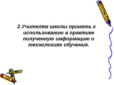 2.Учителям школы принять к использованию в практике полученную информацию о т...