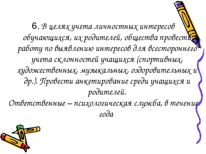 6. В целях учета личностных интересов обучающихся, их родителей, общества про...