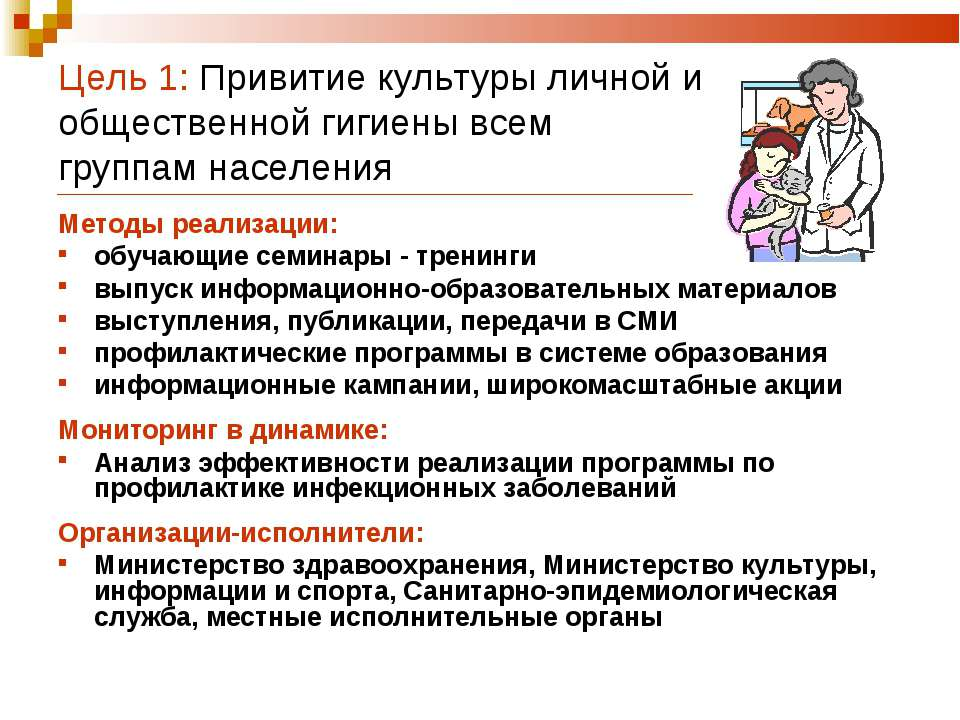 Цель 1: Привитие культуры личной и общественной гигиены всем группам населени...