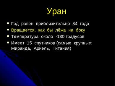 Уран Год равен приблизительно 84 года Вращается, как бы лёжа на боку Температ...