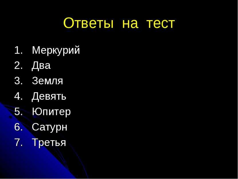 Ответы на тест 1. Меркурий 2. Два 3. Земля 4. Девять 5. Юпитер 6. Сатурн 7. Т...