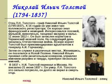 Николай Ильич Толстой (1794-1837) Отец Л.Н. Толстого - граф Николай Ильич Тол...