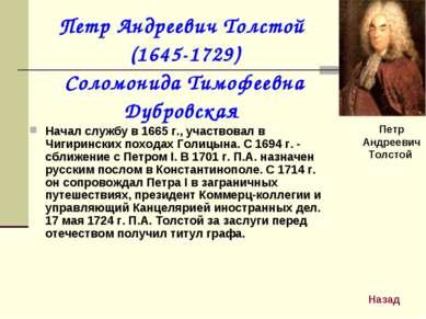 Петр Андреевич Толстой (1645-1729) Соломонида Тимофеевна Дубровская Начал слу...
