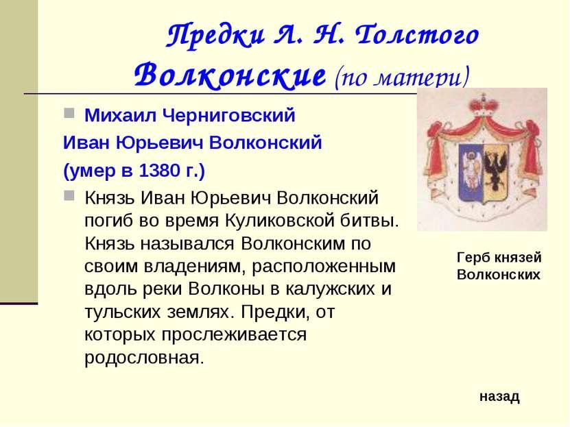 Предки Л. Н. Толстого Волконские (по матери) Михаил Черниговский Иван Юрьевич...