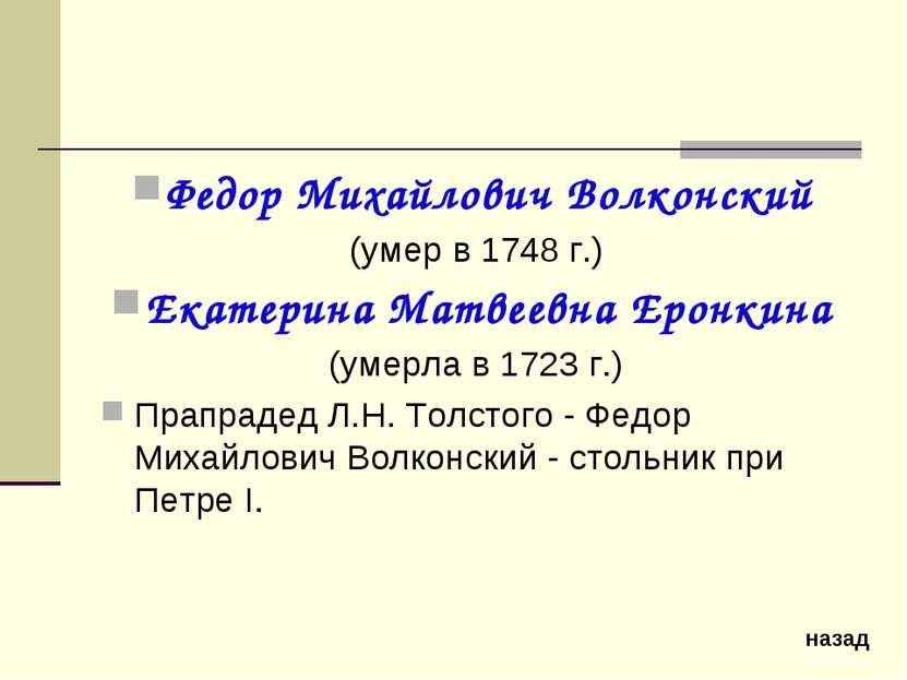 Федор Михайлович Волконский (умер в 1748 г.) Екатерина Матвеевна Еронкина (ум...