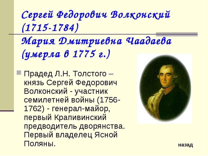 Сергей Федорович Волконский (1715-1784) Мария Дмитриевна Чаадаева (умерла в 1...