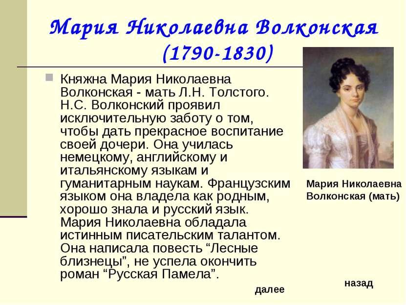 Мария Николаевна Волконская (1790-1830) Княжна Мария Николаевна Волконская - ...