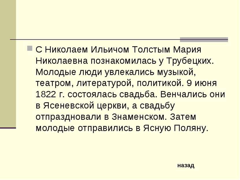 С Николаем Ильичом Толстым Мария Николаевна познакомилась у Трубецких. Молоды...