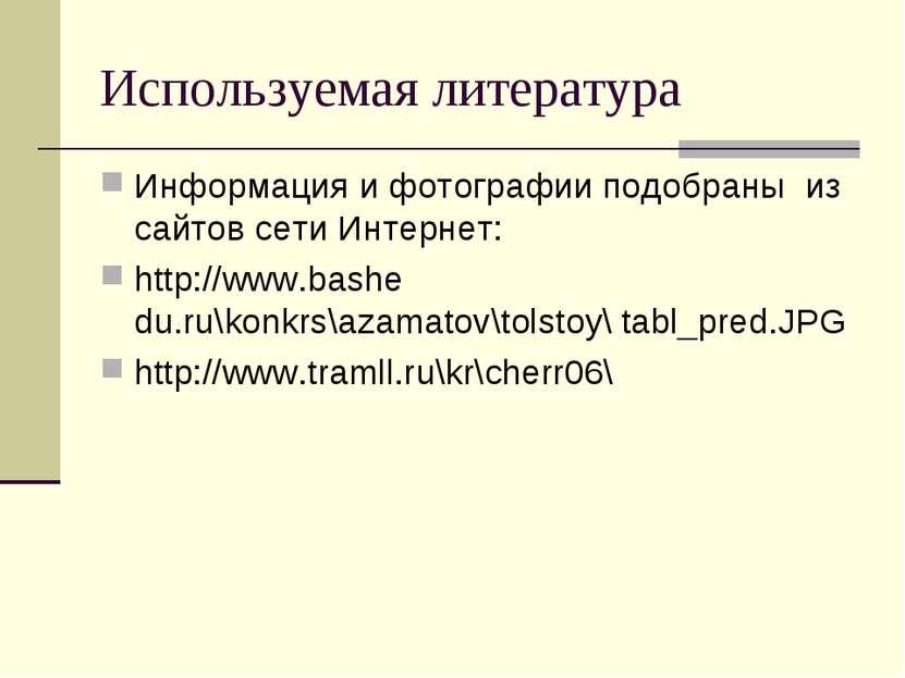 Используемая литература Информация и фотографии подобраны из сайтов сети Инте...